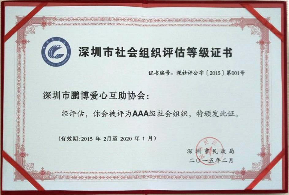 鹏博AAA级证书.jpg