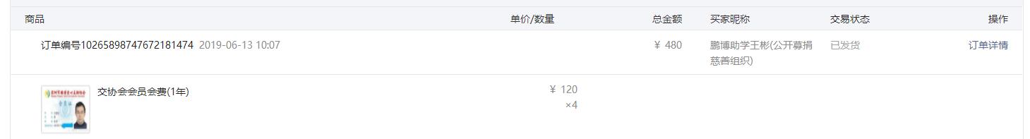 张春丽补交2016-2019年4年会费.png