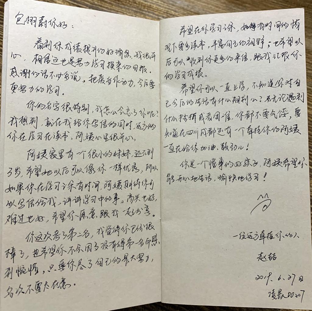 赵喆给四川省邻水县包栩蔚的回信.JPG