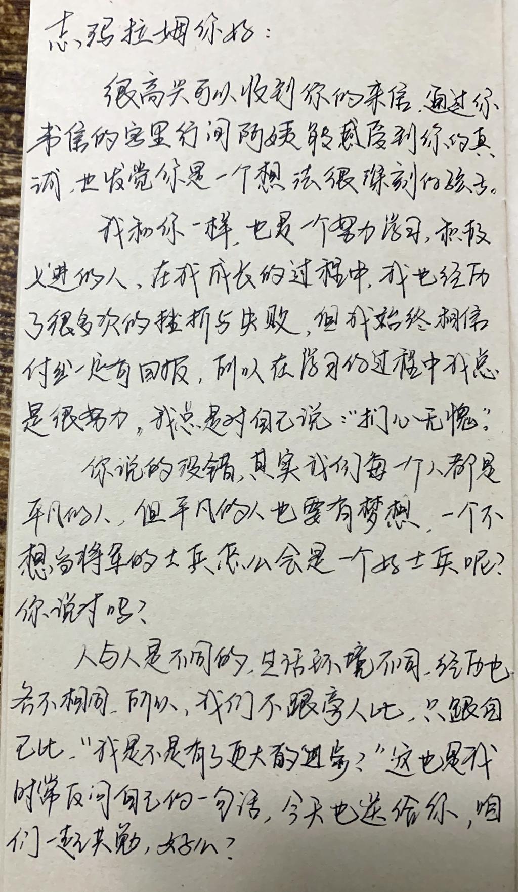 赵喆给四川省得荣县志玛拉姆的回信1.JPG