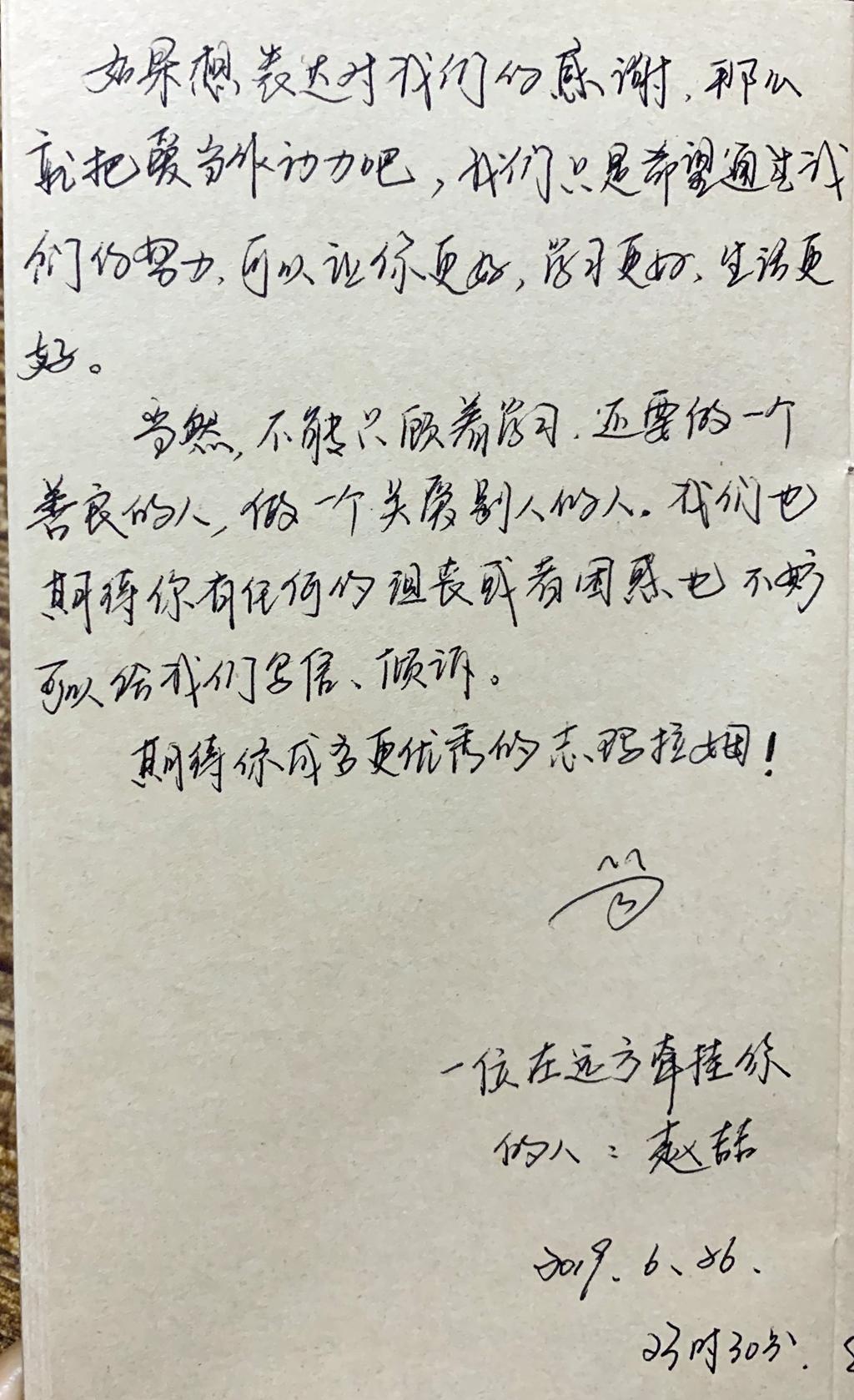 赵喆给四川省得荣县志玛拉姆的回信3.JPG