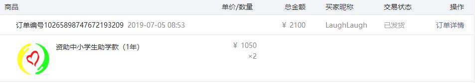 孙千慧.png
