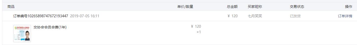彭婧婧会费.png