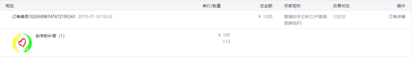 孙品祥 郑海珠.png