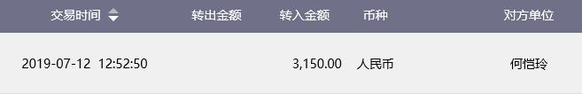 如果有爱2625元 猪头小芳阿豪525元.png