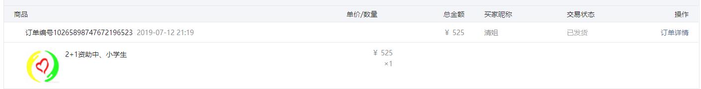 徐晓清.png