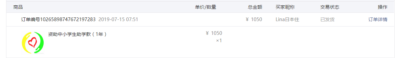 刘晶晶.png