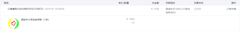 彭桂英和蔡强各1050.png
