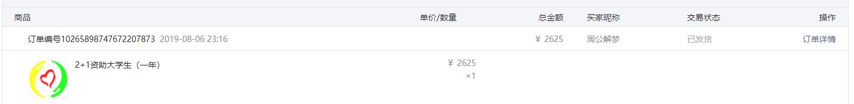 ZHOU 舟公 阿米各875元.png