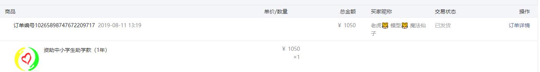 刘敏虎2.png