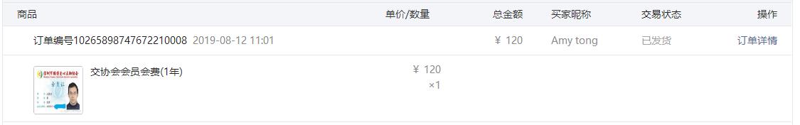 唐惠玲会费.png