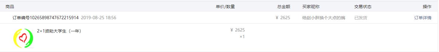 赵小胖胖2.png