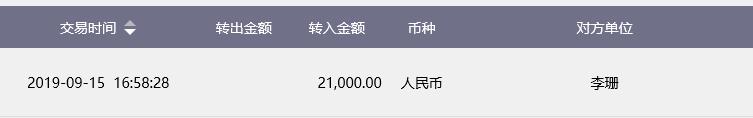 李珊转杨仁琴大学四年.png