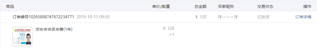 邓玉芳会费.png