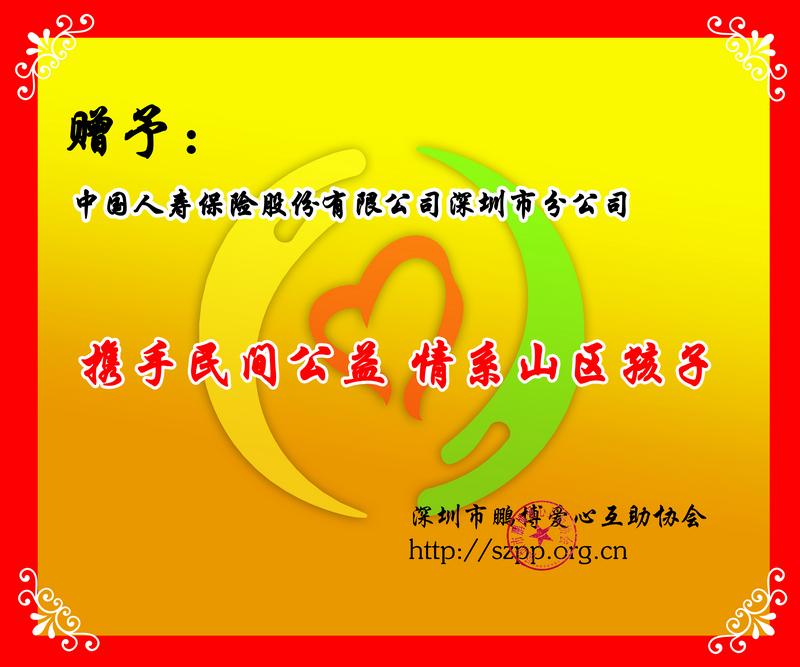 中国人寿保险股份有限公司深圳市分公司-1.jpg