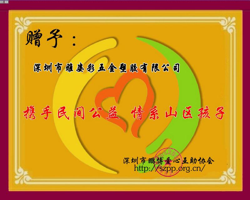 雅姿彩-1.jpg