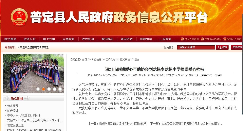 普定县人民政府门户网-龙场中学捐赠爱心棉被.jpg