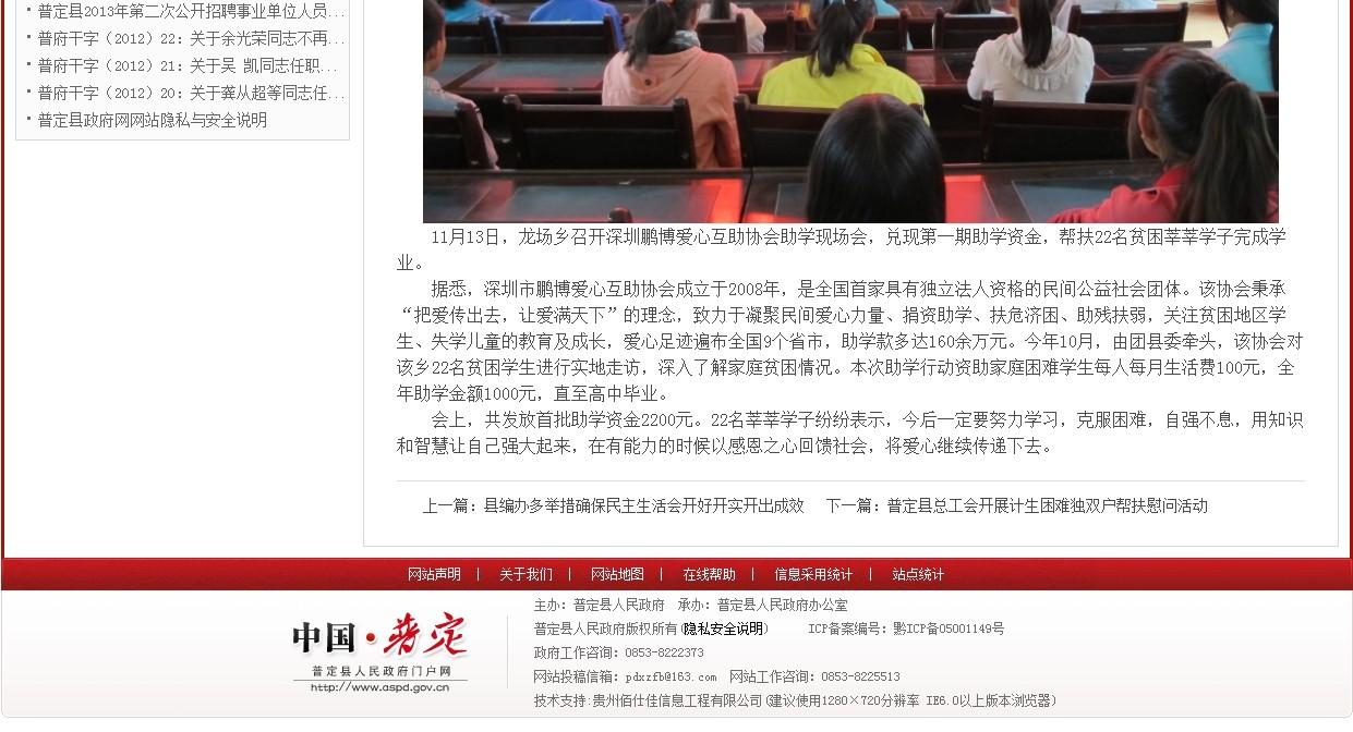 普定县人民政府门户网-龙场助学款发放-2.jpg