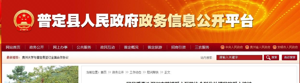 普定县人民政府门户网-化处中学捐赠爱心棉被-1.jpg