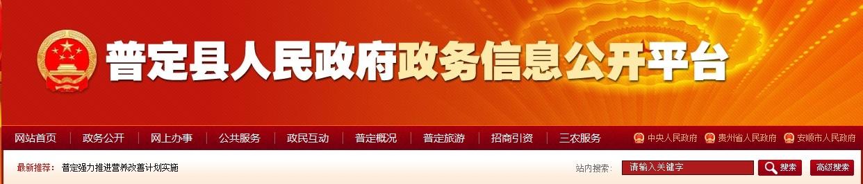 普定县人民政府门户网-化处助学款发放-1.jpg