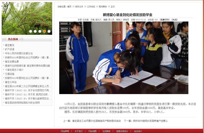 普定县人民政府门户网-化处助学款发放-2.jpg
