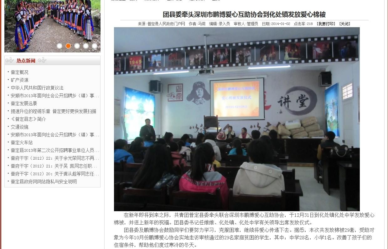 普定县人民政府门户网-化处中学捐赠爱心棉被.jpg