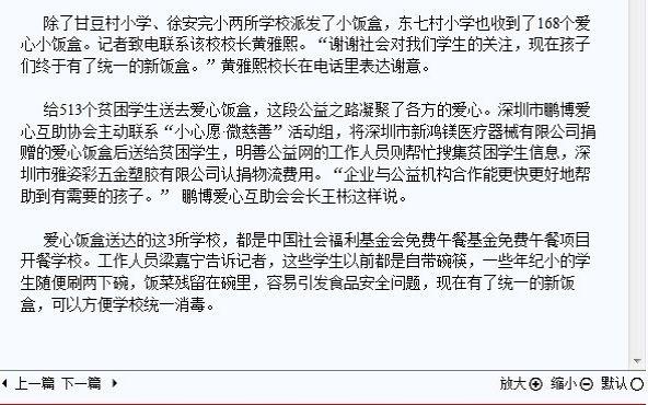 深圳晚报饭盒报道-2.jpg