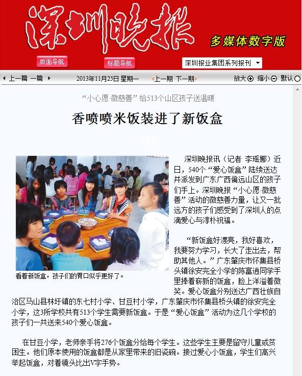 深圳晚报饭盒报道-1.jpg