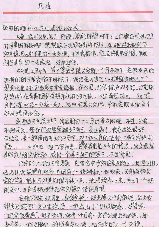 范盈1_副本.jpg