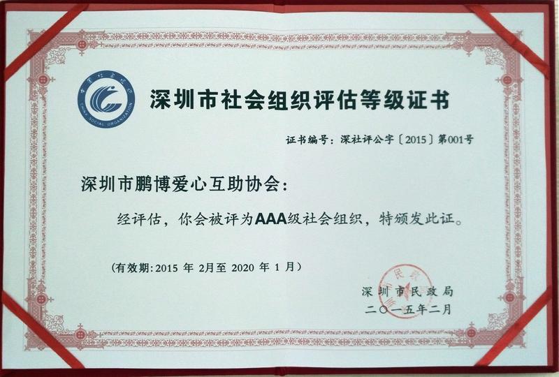 AAA级证书-1.jpg