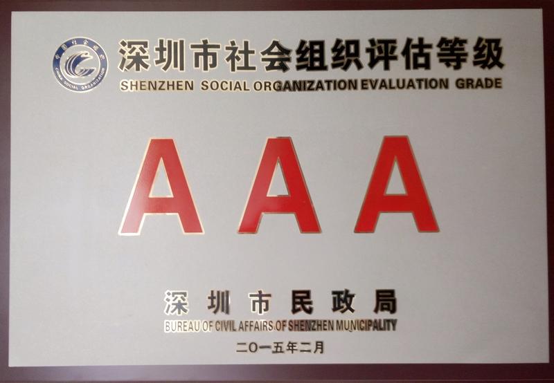 AAA级挂牌-1.jpg
