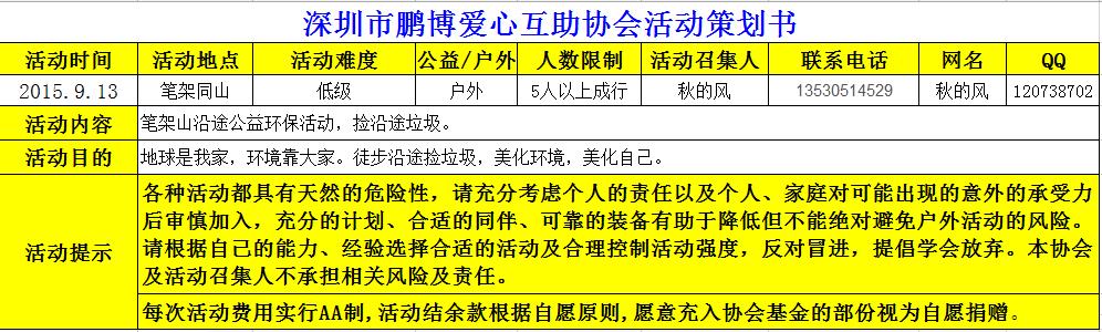 QQ截图20150815034654.png