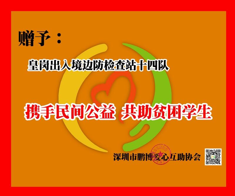 皇岗边检站.jpg