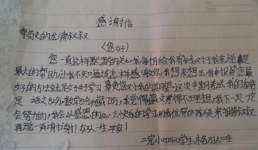 格乃达哇感恩龙啸的感谢信.jpg