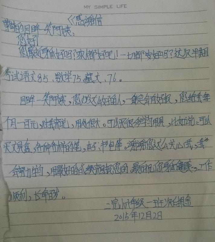 泽仁拥金感恩回眸一笑资助的感谢信.jpg