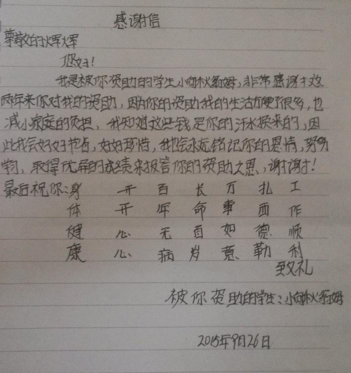 小向秋翁姆感恩辉辉的感谢信.jpg