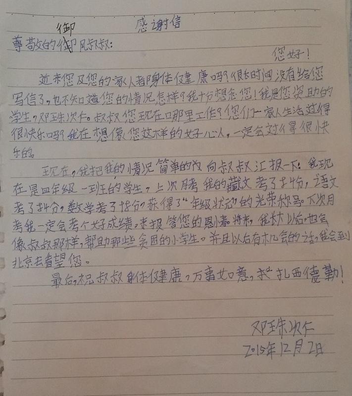 邓珠次仁感恩御风的感谢信.jpg
