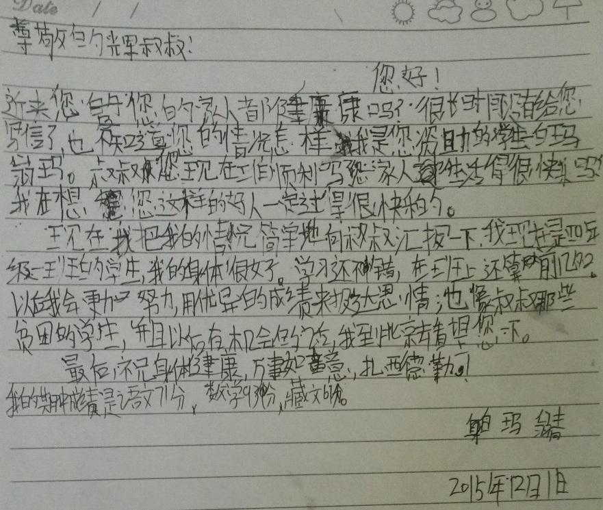白玛翁青感恩辉辉的感谢信.jpg