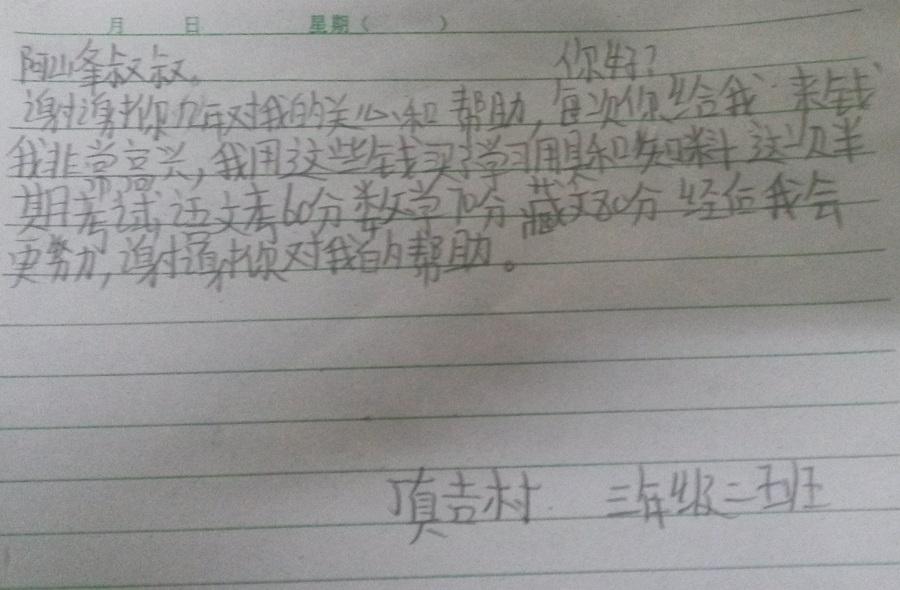 丁真吉村感恩阿峰的感谢信.jpg