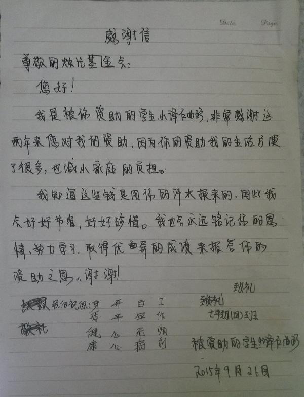 小泽仁曲珍感恩烛光基金会的感谢信.jpg