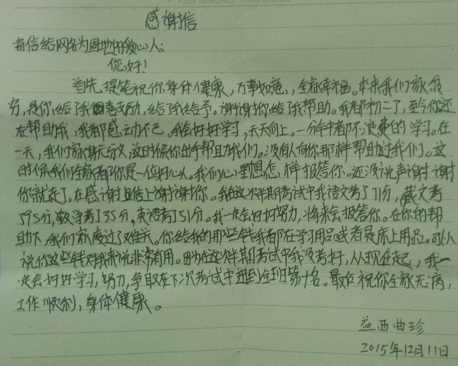二完小益西曲珍感恩固地的感谢信.jpg